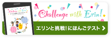 エリンと挑戦!にほんごテスト Challenge with Erin -Japanese Language Test- 日本語 English Bahasa Indonesia