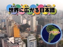 Lesson 5 Japanese around the world movie image